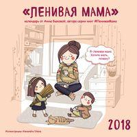 """Календарь настенный """"Ленивая мама"""" (2018)"""