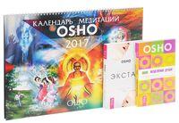 Календарь медитаций Ошо. Жизнь есть экстаз. Исцеление души (комплект из 2-х книг + календарь)