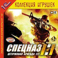 Спецназ. Штурмовая бригада 121