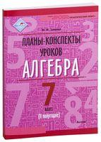 Планы-конспекты уроков. Алгебра. 7 класс (II полугодие)