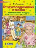 От звукоподражаний к словам. Иллюстративный материал для развития речи у детей 2-3 лет