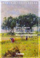 Литературные воспоминания (м)