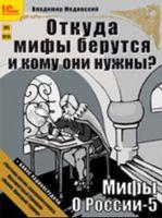 Мифы о России. Откуда они берутcя и кому они нужны? + бонус 2 радиопередачи