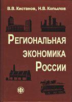 Региональная экономика России