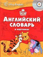 Disney English. Винни и его друзья. Английский словарь в картинках (+ CD)