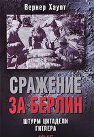 Сражение за Берлин. Штурм цитадели Гитлера. 1945 г.
