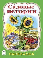 Садовые истории