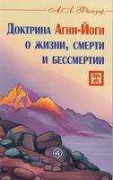 Доктрина Агни-Йоги о жизни, смерти и бессмертии