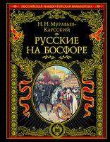 Русские на Босфоре