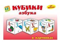 """Кубики """"Азбука в картинках"""" (12 шт.)"""