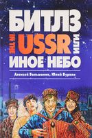 Битлз in the USSR, или Иное небо