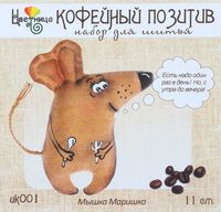 """Набор для шитья из ткани """"Мышка Маришка"""""""