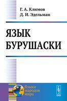 Язык бурушаски