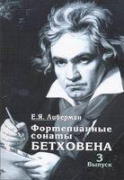 Фортепианные сонаты Бетховена. В 4 выпусках. Выпуск 3. Сонаты №16-24
