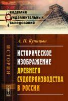 Историческое изображение древнего судопроизводства в России (м)