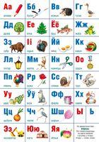Алфавит белорусский. Учебно-наглядное настенное пособие