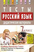 Русский язык. 7 класс. Тесты. Дидактические материалы