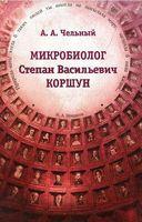 Микробиолог Степан Васильевич Коршун