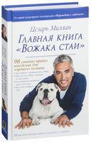 Счастливая собака. 98 простых советов и рекомендаций