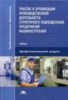 Участие в организации производственной деятельности структурного подразделения предприятий машиностроения