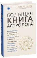 Большая книга астролога