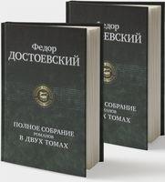 Федор Достоевский. Полное собрание романов (в двух томах)