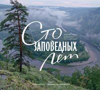 """Сто заповедных лет. Том 1: """"Брянский лес"""" - Владивосток: южный путь."""