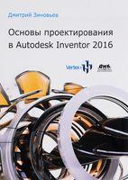 Основы проектирования в Autodesk Inventor 2016