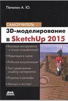 3D-моделирование в Sketch Up 2015