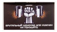 """Шоколад молочный """"Брутальный"""" (50 г)"""