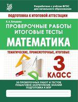 Математика. Проверочные работы. Итоговые тесты. 3 класс