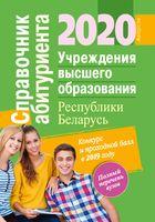 Справочник абитуриента 2020. Учреждения высшего образования Республики Беларусь