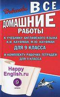 Все домашние работы к учебнику английского языка К. И. Кауфман, М. Ю. Кауфман для 9 класса