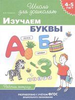 Изучаем буквы. Рабочая тетрадь 4-5 лет