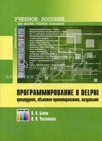 Программирование в Delphi. Процедурное, объектно-ориентированное, визуальное