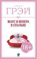 Марс и Венера в спальне. Как сберечь любовь и страсть навсегда (м)