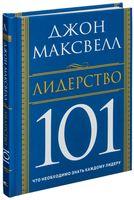 Лидерство 101