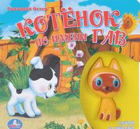 Котенок по имени Гав. Книга с игрушкой-пищалкой