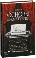 Основы драматургии