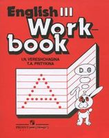 English 3. Workbook (красная)