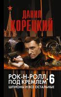 Рок-н-ролл под Кремлем. Книга 6. Шпионы и все остальные (м)