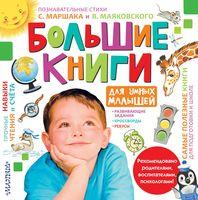 Большие книги для умных малышей (Комплект из 4-х книг)