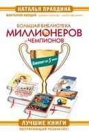 Большая библиотека миллионеров и чемпионов (Комплект из 5 книг)