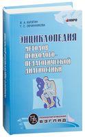 Энциклопедия методов психолого-педагогической диагностики лиц с нарушениями речи