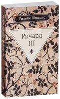 Ричард III (м)