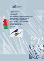 Механизм стимулирования взаимных инвестиций Республики Беларусь и государств - членов Евразийского экономического союза