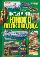 Настольная книга юного полководца