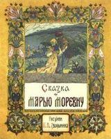 Сказка про Марью Моревну