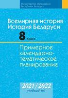 Всемирная история. История Беларуси. 8 класс. Примерное календарно-тематическое планирование. 2021/2022 учебный год