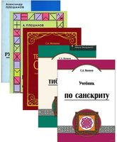 Книги по лингвистике (комплект из 5 книг)